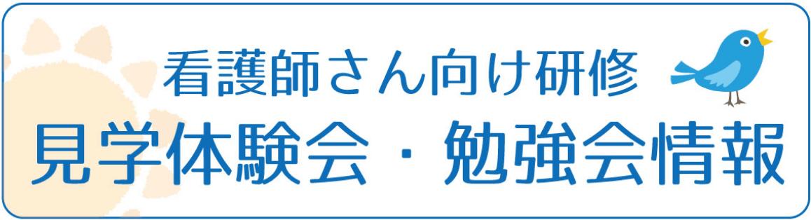 ホームDEナース 見学体験会・勉強会情報